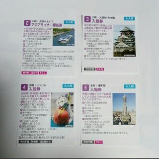 エーエヌエー(ゼンニッポンクウユ)(ANA(全日本空輸))のANAわくわくチケット 大阪(遊園地/テーマパーク)