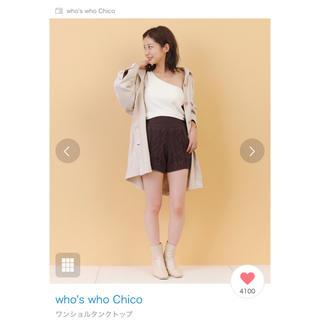 フーズフーチコ(who's who Chico)のワンショルタンクトップ フーズフーチコ(タンクトップ)