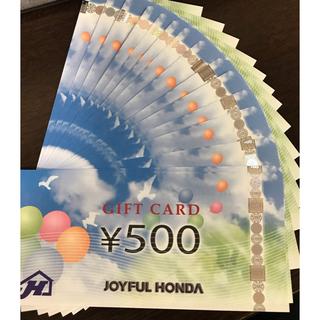 ジョイフル本田 株主優待 4000円分