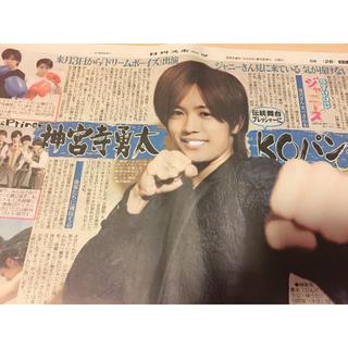 ジャニーズ(Johnny's)の神宮寺勇太 ニッカンスポーツ 日刊スポーツ 新聞 8/24(アイドルグッズ)