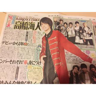 ジャニーズ(Johnny's)の髙橋海人 ニッカンスポーツ 日刊スポーツ 新聞 6/15(アイドルグッズ)