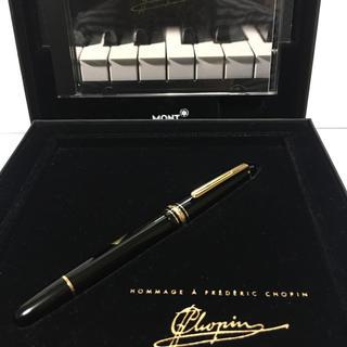 モンブラン(MONTBLANC)のモンブラン万年筆ショパン145F(ペン/マーカー)