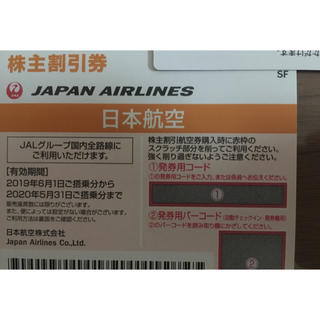 JAL(日本航空) - 【shogo8様専用】JAL株主優待券1枚