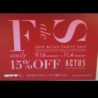 アクタス(ACTUS)のアクタス15%OFF優待券(ショッピング)