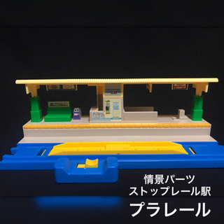 Takara Tomy - プラレール 駅 情景パーツ  新品・未使用品