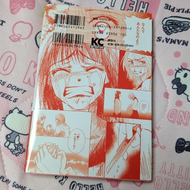 講談社(コウダンシャ)のライフ(1) エンタメ/ホビーの漫画(少女漫画)の商品写真
