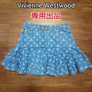 ヴィヴィアンウエストウッド(Vivienne Westwood)のVivienne Westwood フリル ミニスカート(ミニスカート)