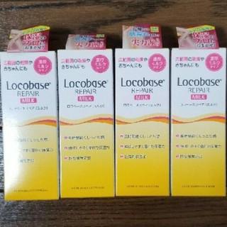 Locobase REPAIR - 新品☆ロコベース リペアミルク 4本