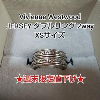 Vivienne Westwood - ★限定値下げ★ Vivienne Westwood JERSEY ダブルリング