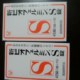 タイショウセイヤク(大正製薬)の新ビオフェルミンS錠二個セット(ビタミン)