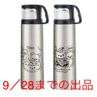 サンエックス - リラックマ  デリ マグ付き ステンレスボトル 水筒