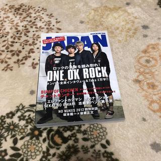 ワンオクロック(ONE OK ROCK)のROCKIN'ON JAPAN (ロッキング・オン・ジャパン) 2012年 06(音楽/芸能)