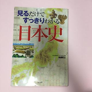 タカラジマシャ(宝島社)の見るだけですっきりわかる日本史  定価1404円(人文/社会)