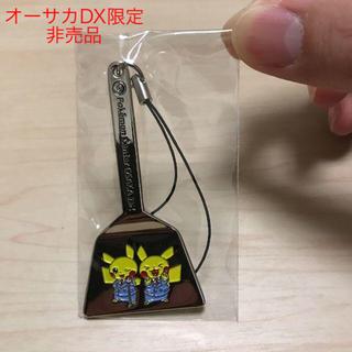 ポケモン - ポケモンセンターオーサカDX限定 オリジナルチャーム 非売品 オープン記念