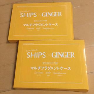 シップス(SHIPS)の【2個セット】GINGER11月号付録 シップス マルチフラグメントケース(ポーチ)
