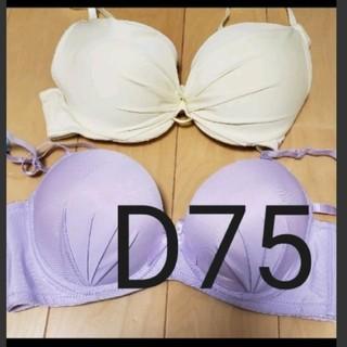 16 レディース下着 ブラジャー D75(ブラ)