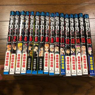 集英社 - 鬼滅の刃 全巻 1巻から16巻 漫画