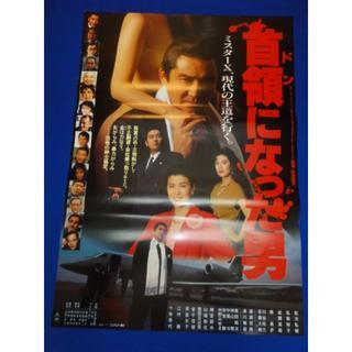 00188『首領(ドンになった男』B2判映画ポスター非売品劇場公開時オリジナル物(印刷物)