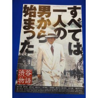 00194『渋谷物語』B2判映画ポスター非売品劇場公開時オリジナル物(印刷物)