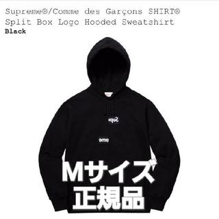 シュプリーム(Supreme)のSupreme/CDG Split Box Logo Hooded(パーカー)