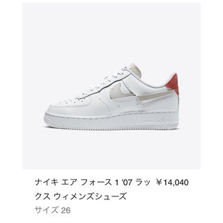 ナイキ(NIKE)のNIKE WMNS AIRFORCE1 07 VANDALIZED(スニーカー)