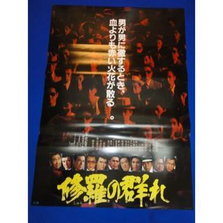 00216『修羅の群れ』B2判映画ポスター非売品劇場公開時オリジナル物(印刷物)