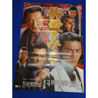 00232『修羅のみち6血染めの海峡』B2判映画ポスター非売品劇場公開時物(印刷物)