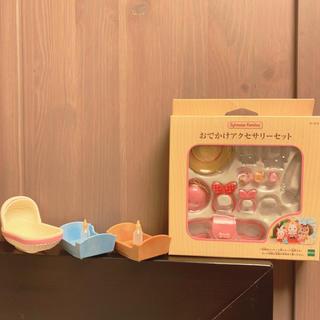 EPOCH - おでかけアクセサリーセット&ゆりかご哺乳瓶(シルバニア家具・小物)