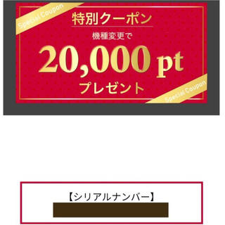 NTTdocomo - ドコモ 機種変更特別クーポン dポイント20000pt