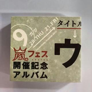 嵐 - 嵐フェス開催記念アルバム ウラ嵐マニア CD4枚組