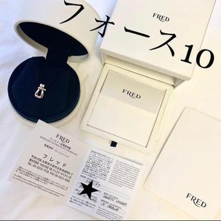 フレッド(FRED)の画像確認用フレッド★フォース10ネックレス(ネックレス)