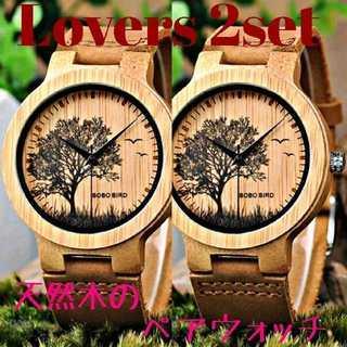 【B.B.BOBO BRIDツリーグラム】二個セット 腕時計 ペアウォッチ (腕時計(アナログ))