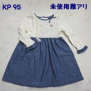 ニットプランナー(KP)の【未使用難アリ】KP / ケーピー 切替ワンピース 95(ワンピース)
