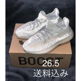 adidas - YEEZY BOOST 350 V2 CLOUDWHITE REFLECTIVE