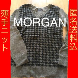 モルガン(MORGAN)の匿名配送!ラクマあんしん補償!千鳥格子柄Vネックニット(ニット/セーター)