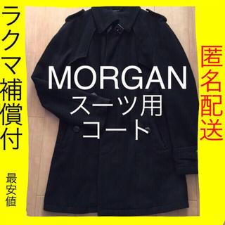 モルガンオム(MORGAN HOMME)の匿名配送!ラクマ補償付!モルガンオム 黒コート ビジネス スーツ (ステンカラーコート)