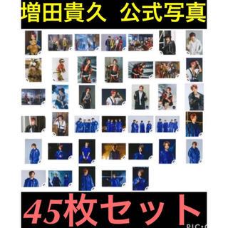 増田貴久 公式写真 45枚セット 計50枚セット