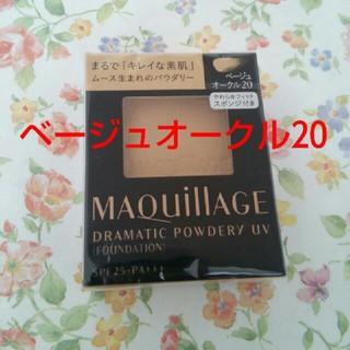 MAQuillAGE - ベージュオークル20 マキアージュ ファンデーション