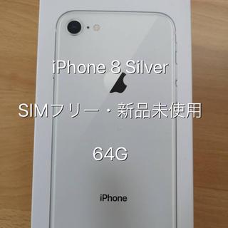 iPhone - iPhone 8  Silver SIMフリー 新品未使用