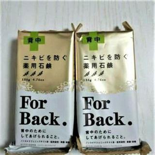 2個セット 背中 ニキビを防ぐ薬用石鹸 For Back(フォーバック)