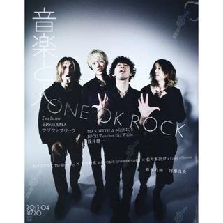 ワンオクロック(ONE OK ROCK)の音楽と人 2013年 04月号 (音楽/芸能)