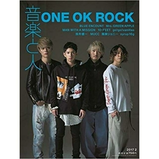 ONE OK ROCK - 音楽と人 2017年 02月号