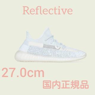 adidas - 27cm 送料無料 adidas Yeezy Boost 350 V2