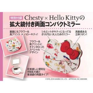 チェスティ(Chesty)の美人百花 付録  Chesty×Hello Kittyのコンパクトミラー*キティ(ファッション)