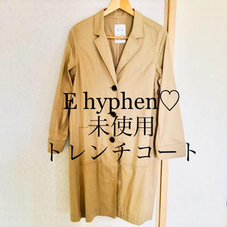 E hyphen world gallery - 三連休限定お値下げ!E hyphen 未使用 トレンチコート