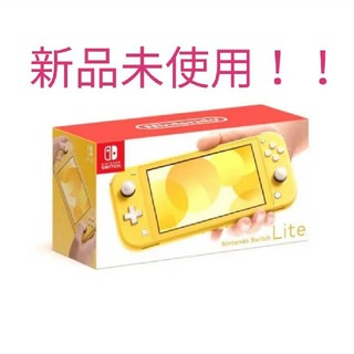 Nintendo Switch - 【新品未開封】ニンテンドースイッチ ライト