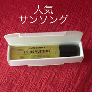 LOUIS VUITTON - ルイヴィトン フレグランス サンソング ヴィトン 香水