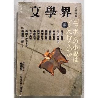 文學界2008年4月高橋源一郎クリックポスト配送可能(文芸)