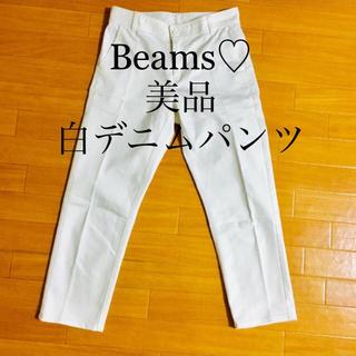 BEAMS - 三連休限定値下げ!ビームス♡美品 白デニムパンツ