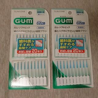 サンスター(SUNSTAR)のGUM 歯間ブラシ ソフトピック 20本入 2パック(歯ブラシ/デンタルフロス)